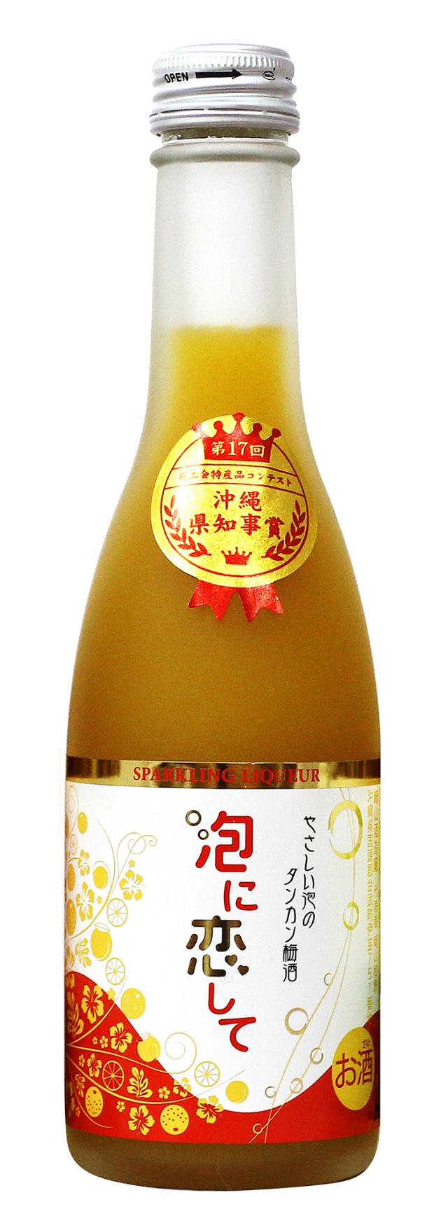 スパークリング梅酒 泡に恋して (タンカン梅酒) (250ml)