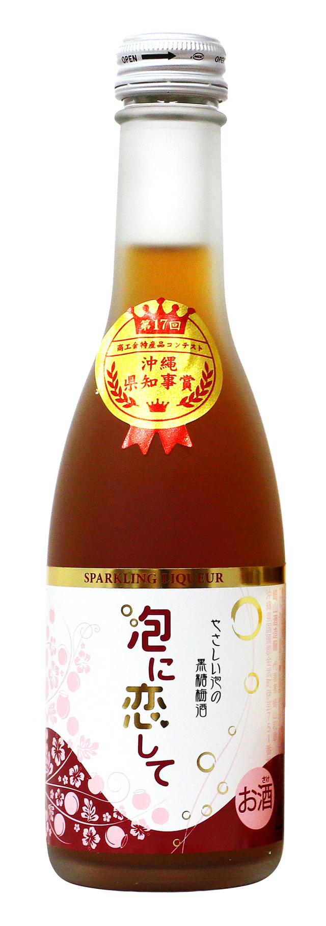 スパークリング梅酒 泡に恋して (黒糖梅酒) (250ml)