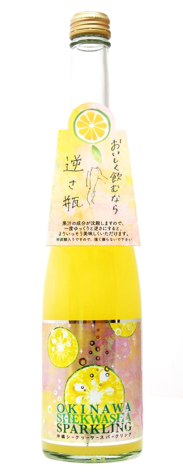 沖縄 シークァーサースパークリングリキュール (500ml)