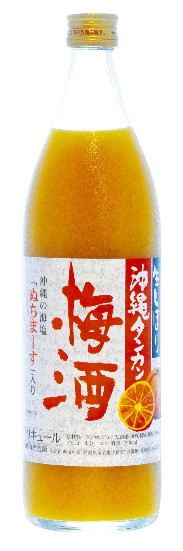 生しぼり 沖縄タンカン梅酒 (900ml)
