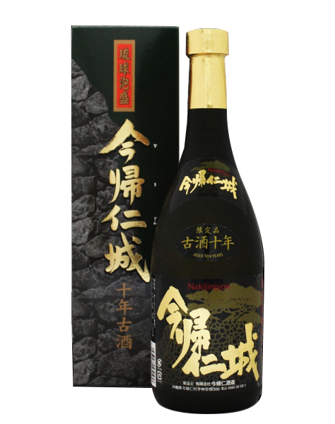 今帰仁酒造 今帰仁城 10年古酒 43度 720ml