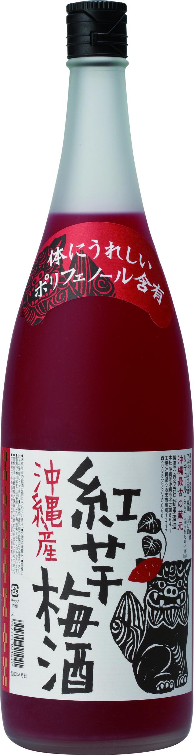 新里酒造 紅芋梅酒 12度 1800ml