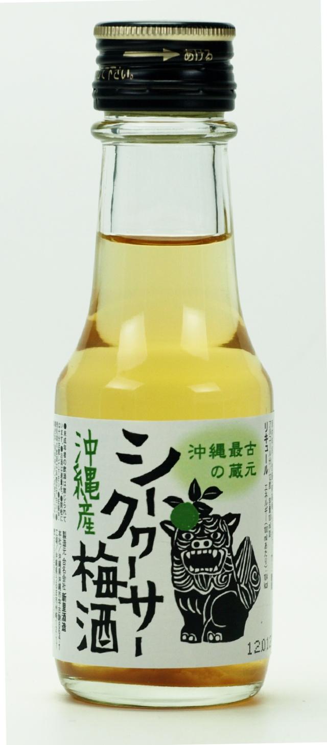 新里酒造 シークヮーサー梅酒 12度 100ml