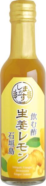 石垣島のしまのす 飲む酢生姜レモン 200ml
