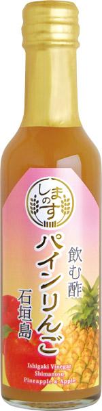 石垣島のしまのす 飲む酢パインりんご 200ml