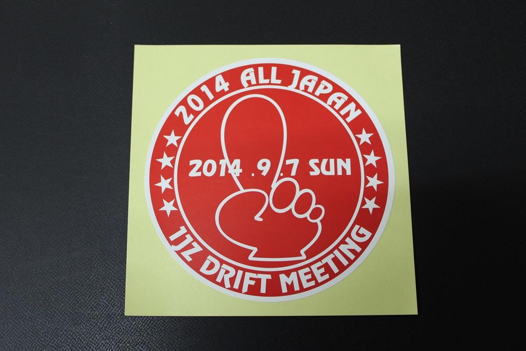 2014「1JZドリフトミーティング」限定ステッカー