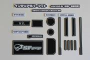 インテリアラバーマット<forJZX100>【メール便可】