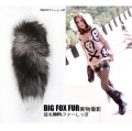 狐毛100%ファーしっぽ (ブラック)