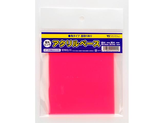 アクリルベース 角面取り有 蛍光ピンク
