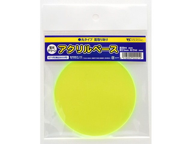 アクリルベース 丸面取り有 蛍光グリーン