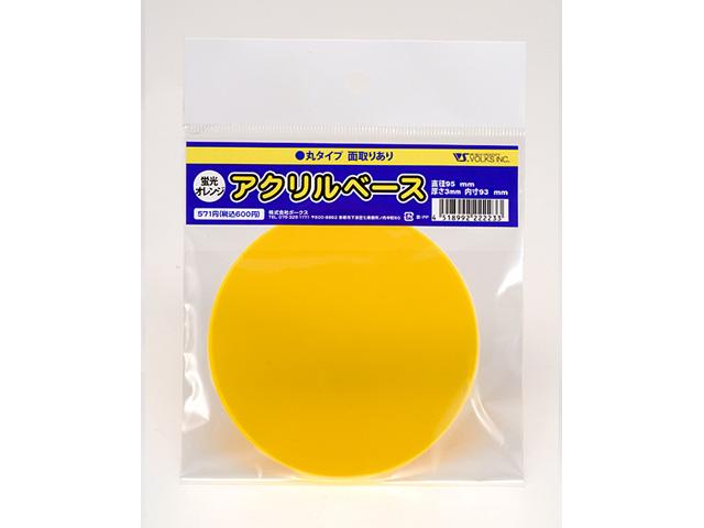 アクリルベース 丸面取り有 蛍光オレンジ