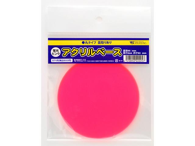 アクリルベース 丸面取り有 蛍光ピンク