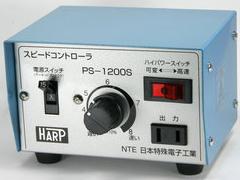HARP スピードコントローラー No.PS-1200S 【お取り寄せ】【送料無料】