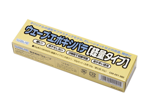 WAVE ウェーブ・エポキシパテ(軽量タイプ)