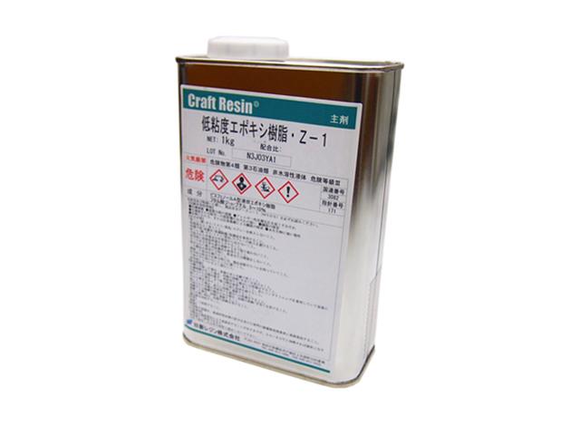 z-1主剤