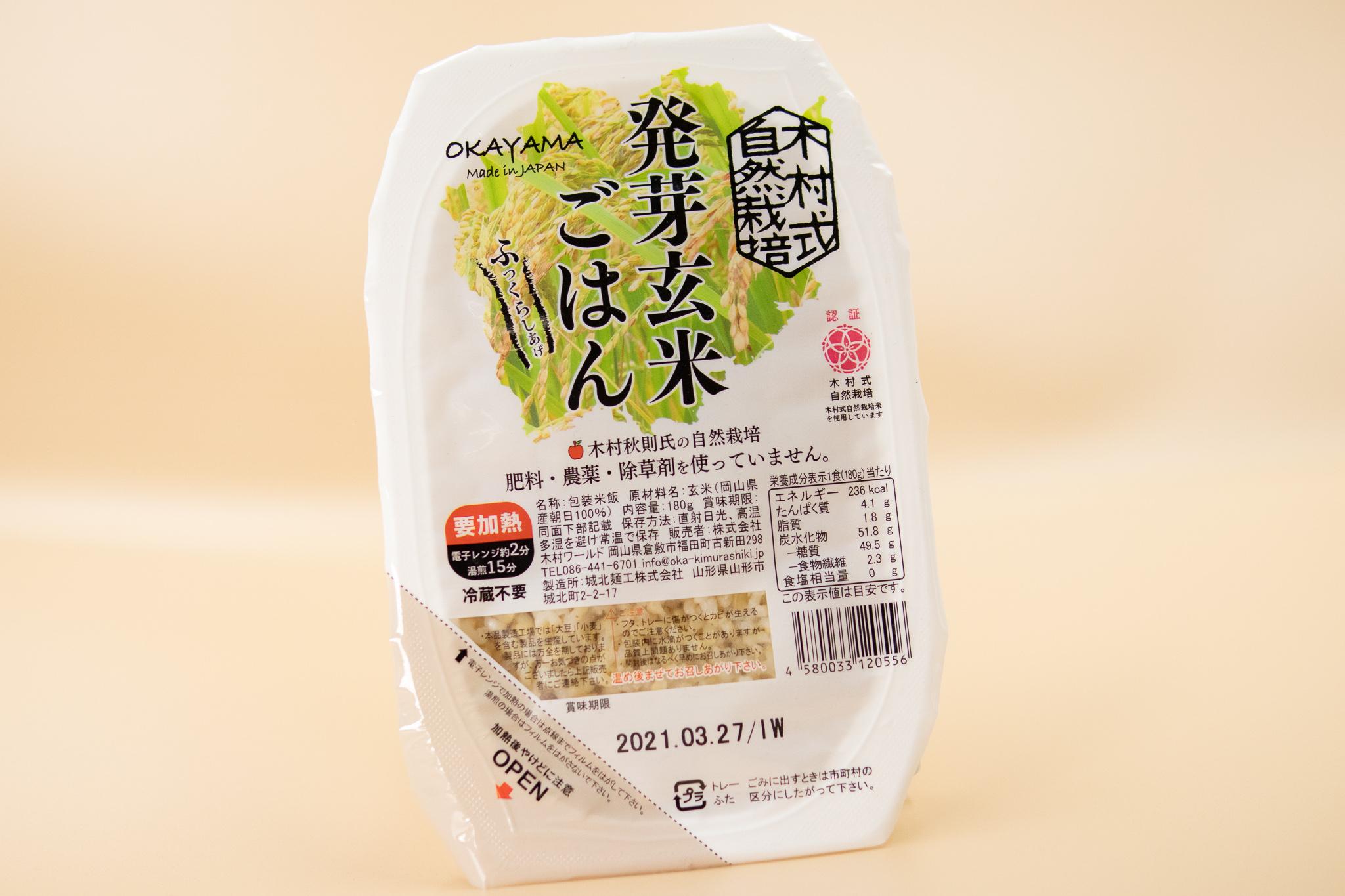 発芽玄米ごはん