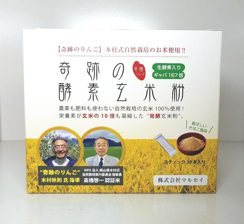 木村式自然栽培米100%使用【奇跡の酵素玄米粉・4g×30本】