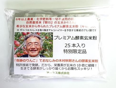 木村式自然栽培米100%使用【プレミアム酵素玄米粉・4g×25本】