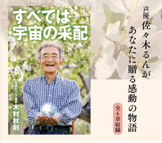 すべては宇宙の采配-奇跡のりんご農家木村秋則-オーディオブック