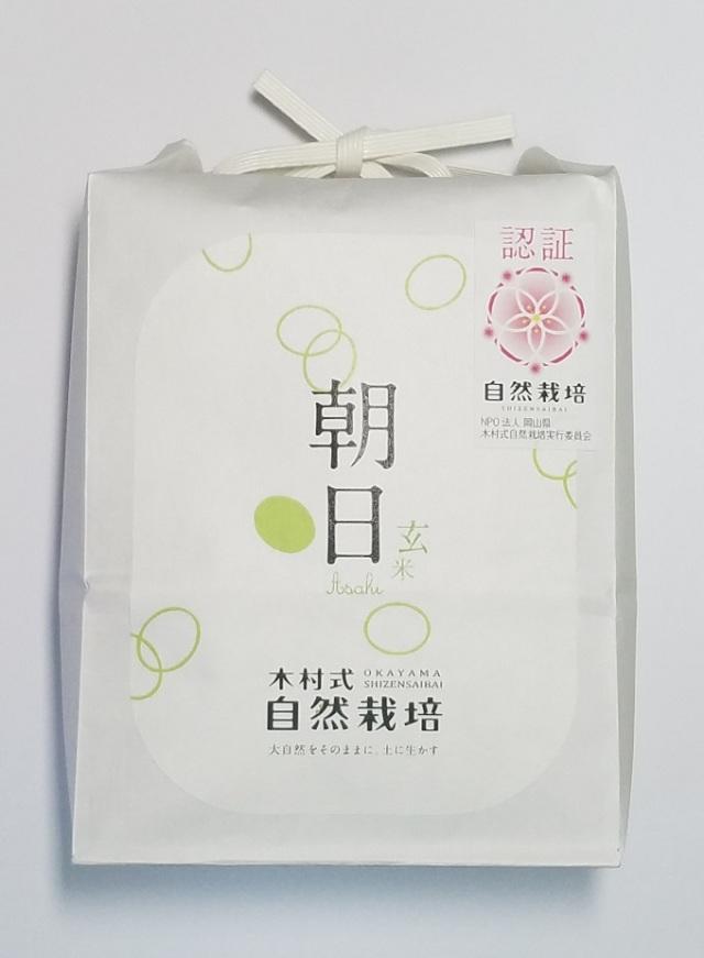 岡山県木村式自然栽培米【朝日】玄米1kg