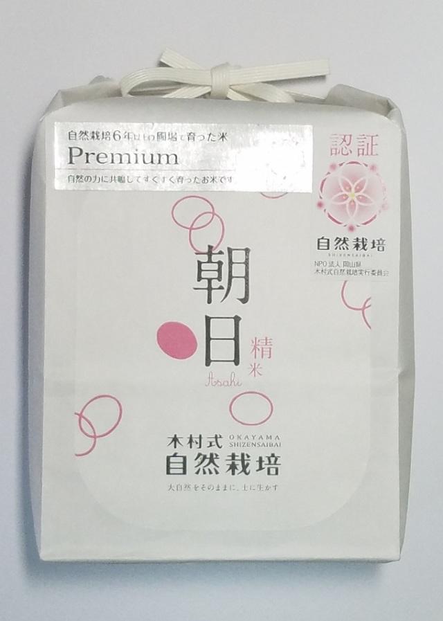 岡山県木村式自然栽培米【朝日】玄米1kg(6年以上)