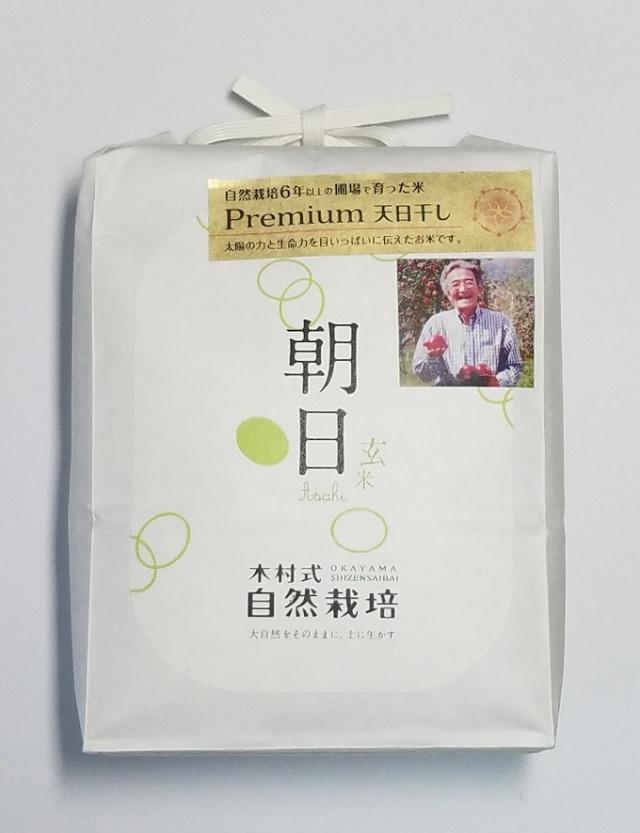 岡山県木村式自然栽培【朝日】玄米≪プレミアム≫1kg(6年以上・天日干し)