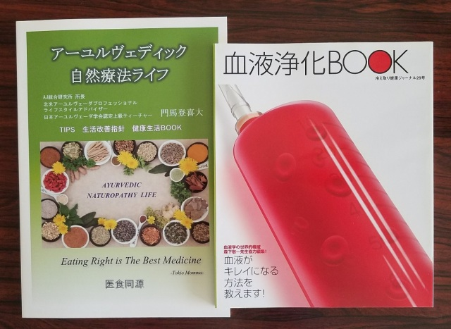 【レターパックライト可】 アーユルヴェディック自然療法ライフと血液浄化BOOK