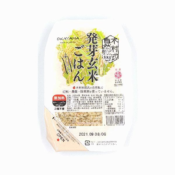 木村式自然栽培 発芽玄米ごはん