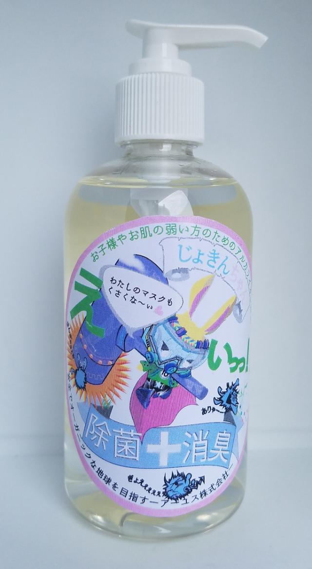 塩基性(アルカリ性)イオン水の除菌剤【じょきんちゃん】250ml