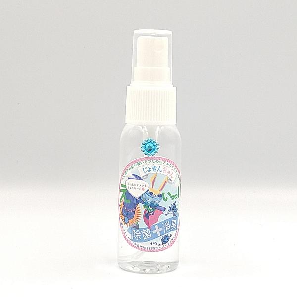 塩基性(アルカリ性)イオン水の除菌消臭剤【じょきんちゃん】30mlスプレータイプ