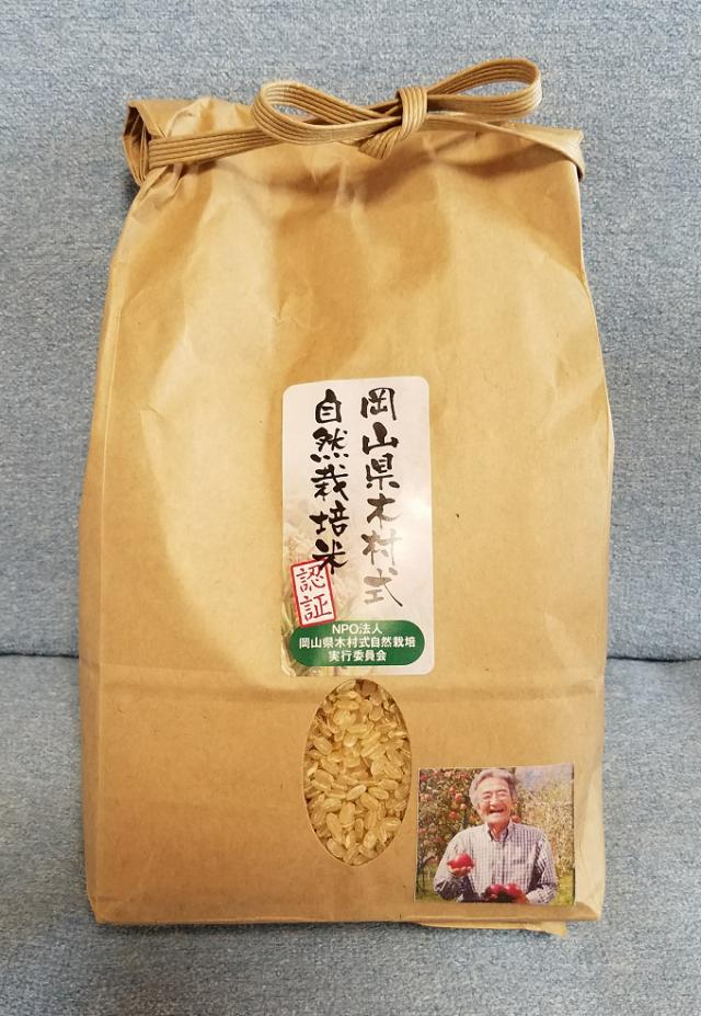 岡山県木村式自然栽培玄米1kg
