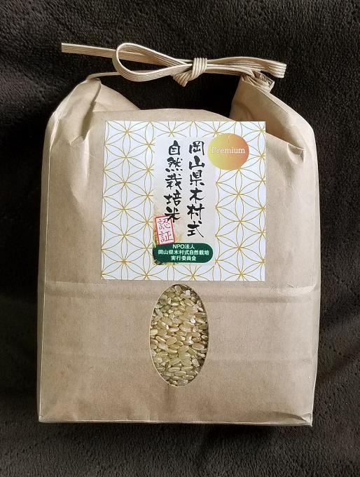 岡山県木村式自然栽培玄米≪プレミアム≫1kg