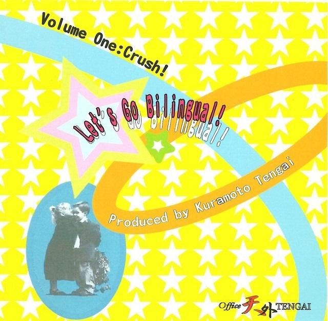 【レターパックライト可(6枚まで)】 Let's Go Bilingual!(CD)