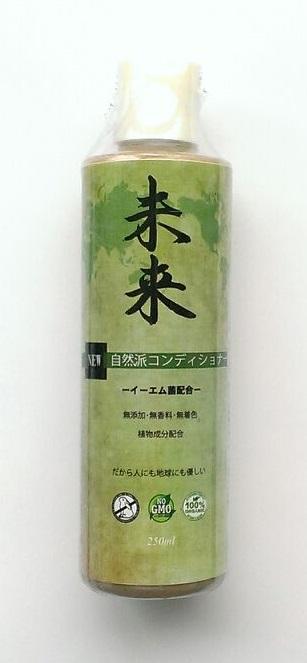 自然派コンディショナー【未来コンディショナー(250ml)】
