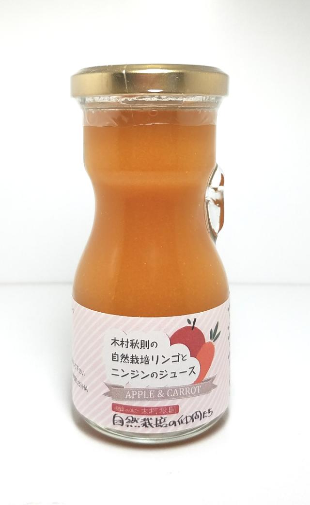 木村秋則の自然栽培リンゴとニンジンのジュース・80ml