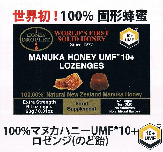 マヌカハニー, ロゼンジ, UMF10+