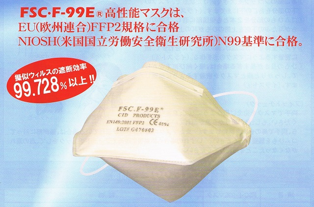 pm2.5, 新型ウィルス, FSC・F-99E