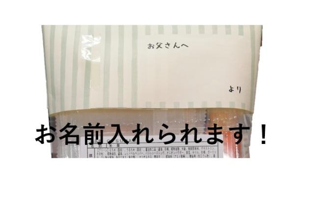 おつまみセット2021メッセージ欄
