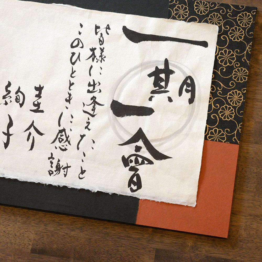 WB彩り(大判)書家タイプ