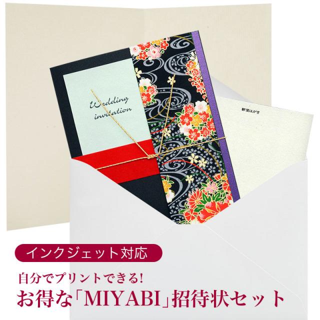 MIYABI招待状セット