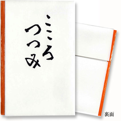 こころつつみ ぽち袋(小)