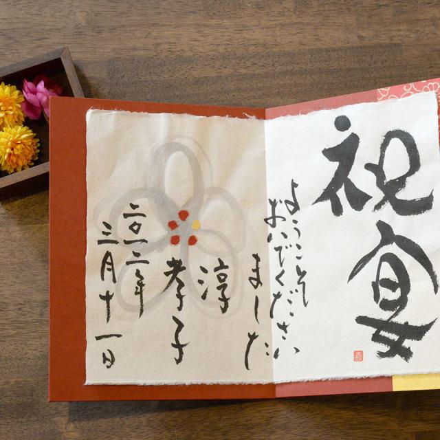 WB彩り(屏風)書家タイプ
