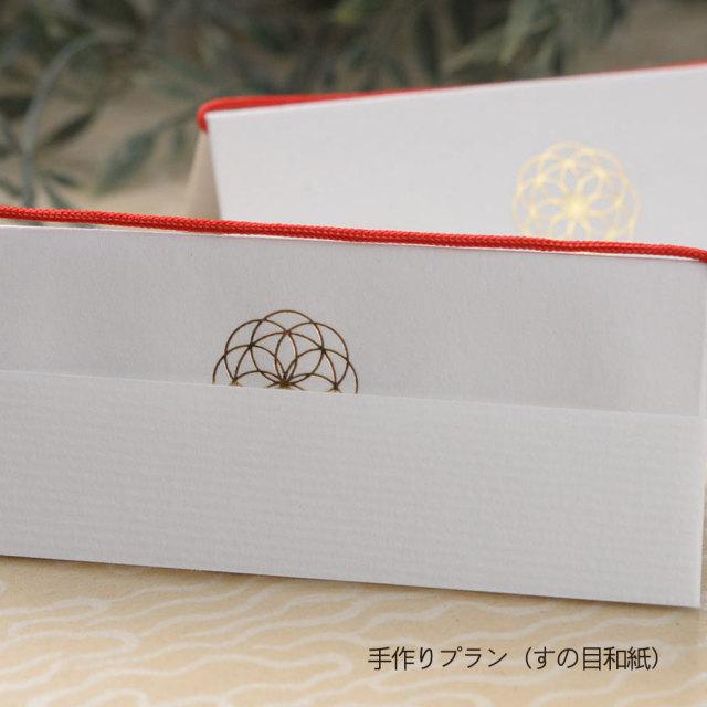 席札 chitose 手作りプラン(すの目和紙)