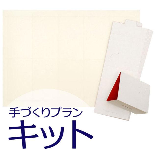 chitose席札手作りプラン