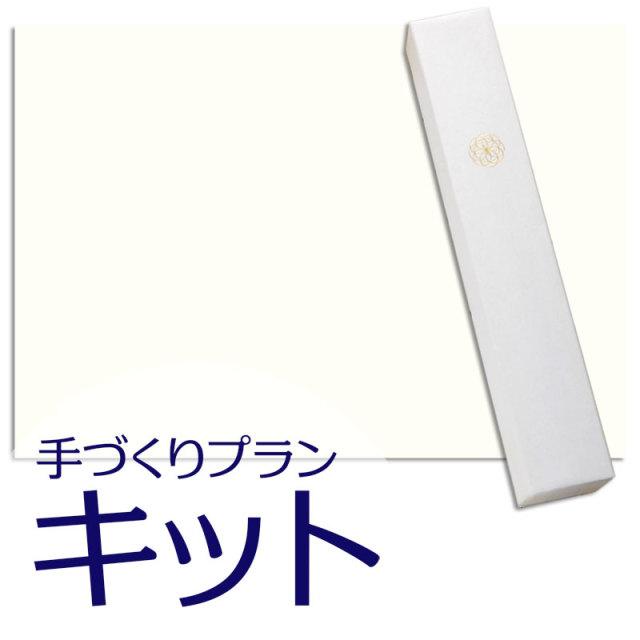 chitose席次表手づくりプラン
