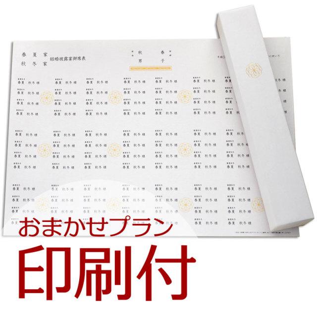 chitose席次表おまかせプラン