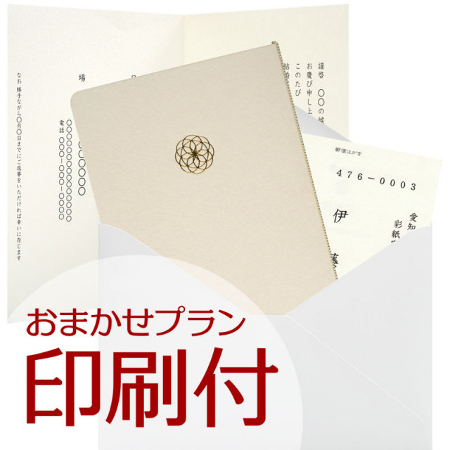 chitose招待状おまかせプラン