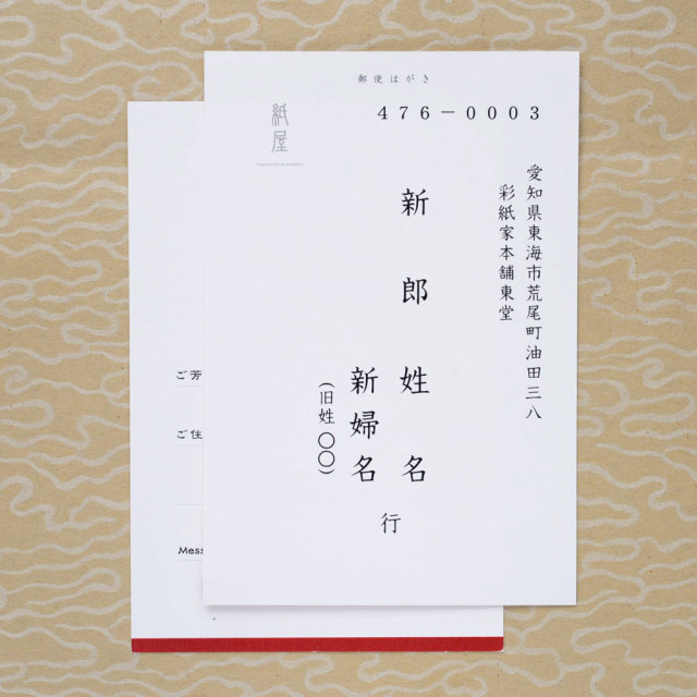 chitose招待状