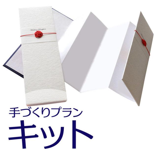 檀紙席次表Ori手づくりプラン