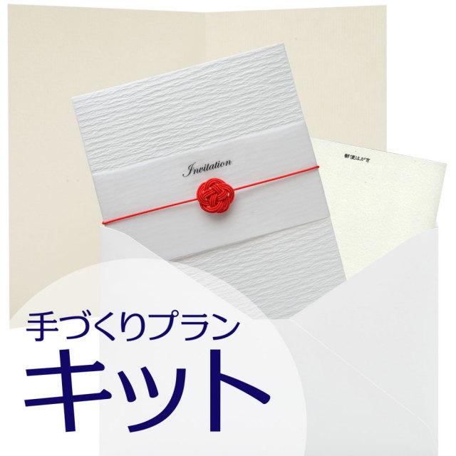 檀紙招待状手づくりプラン